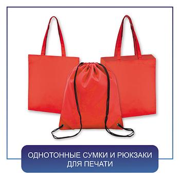 Однотонные сумки и рюкзаки для печати