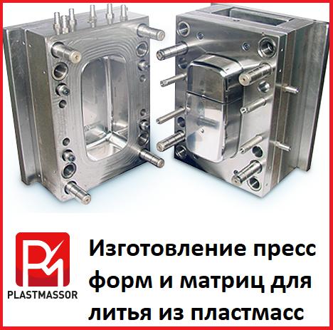 Изготовление пресс-форм для литья пластмасс в Украине