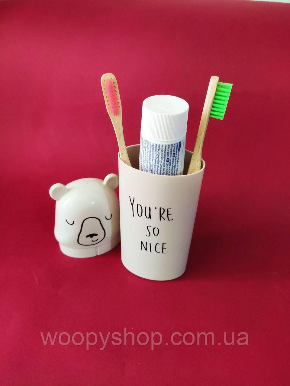 """Футляр для зуб.щетки и пасты """"Мишка  You're so nice"""""""
