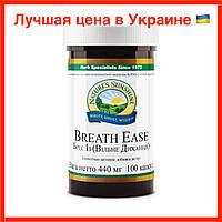 Брэс Из - Легкость дыхания (Breath Ease) NSP - уменьшение кашля при бронхите. Натуральная БИОДОБАВКА