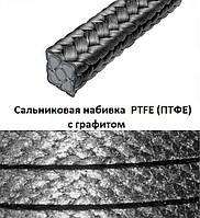 Сальниковая набивка безасбестовая  PTFE (ПТФЕ) с графитом 4х4 мм