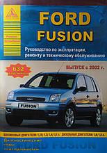 FORD FUSION Модели с 2002 года Руководство по эксплуатации, техническому обслуживанию и ремонту
