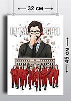 Плакат А3, Паперовий будинок 1