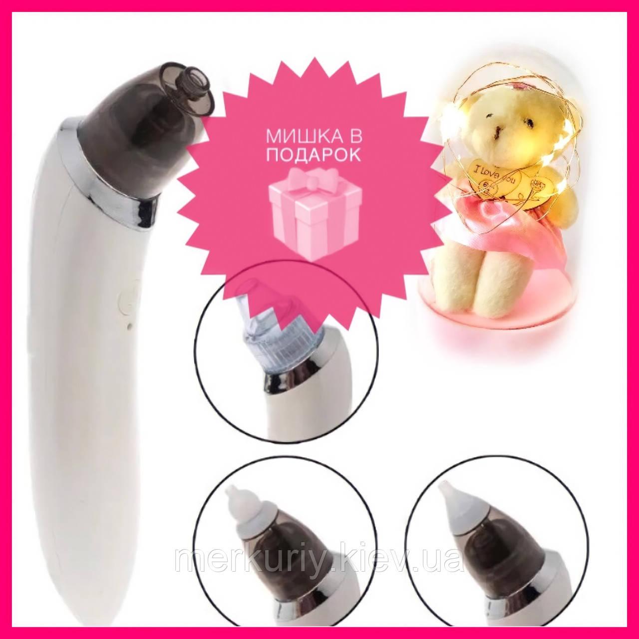 Детский назальный аспиратор электро Infant nasal absorber, соплеотсос электрический + мишка в колбе