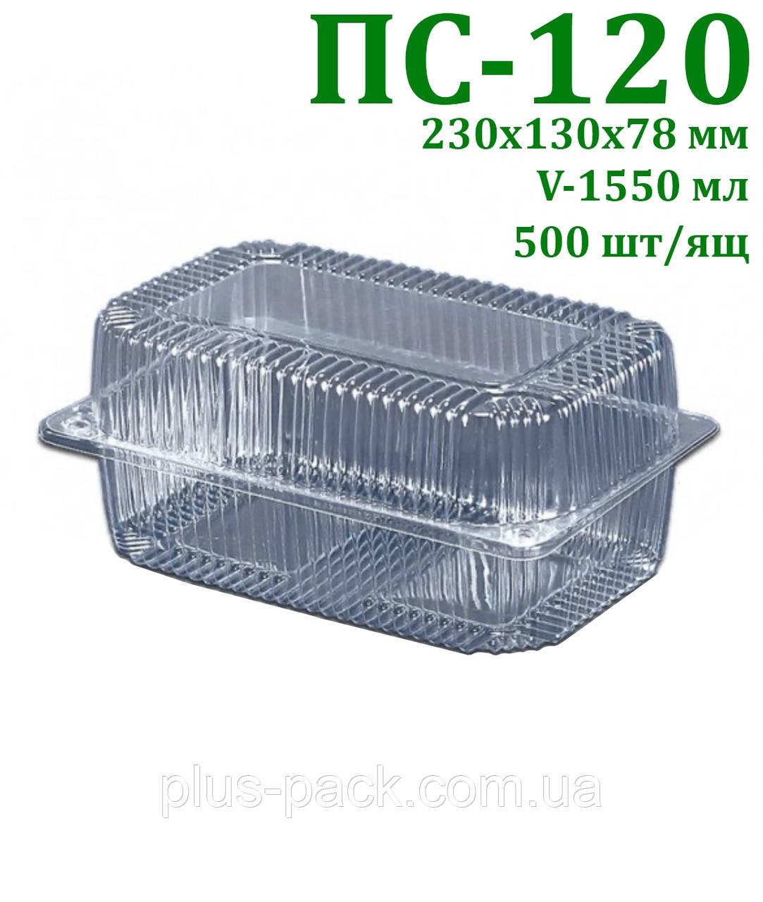 Одноразова Блістерна Упаковка 230х130х78 мм. 1550 мл