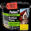 Краска резиновая Farbex желтая матовая RAL 1021, 12 кг Фарба гумова Фарбекс