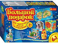 Большой подарок для творчества 6 в 1 Ranok Creative 14100298Р 9001-2