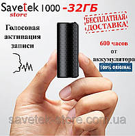 Диктофон Savetek 1000 с голосовой активацией записи (600 часов работы) 32 ГБ Original