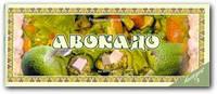 Ведическая кулинария Авокадо