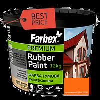 Краска резиновая Farbex Оранжевая матовая, 12 кг   фарба гумова фарбекс