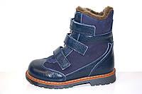 Детские ботинки ортопедические зимние на цигейке 4Rest Orto, темно-синий, 21 (13 см)