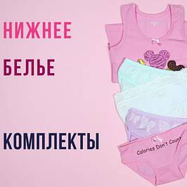 Детское нижнее белье для девочек, комплекты, трусики, майки