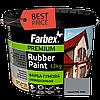 Краска резиновая Farbex серая матовая RAL 7046, 12 кг (Фарба гумова Фарбекс)