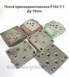 Плита приєднувальна Р102-Т-1 Ду 10мм