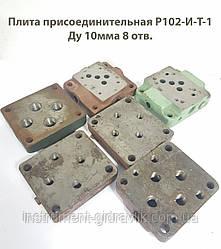 Плита приєднувальна Р102-І-Т-1 Ду 10мма 8 отв.