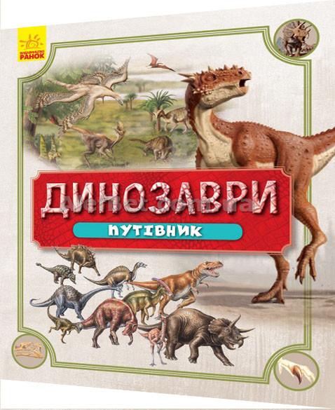 Книга подарунок Динозаври. Путівник / Ранок