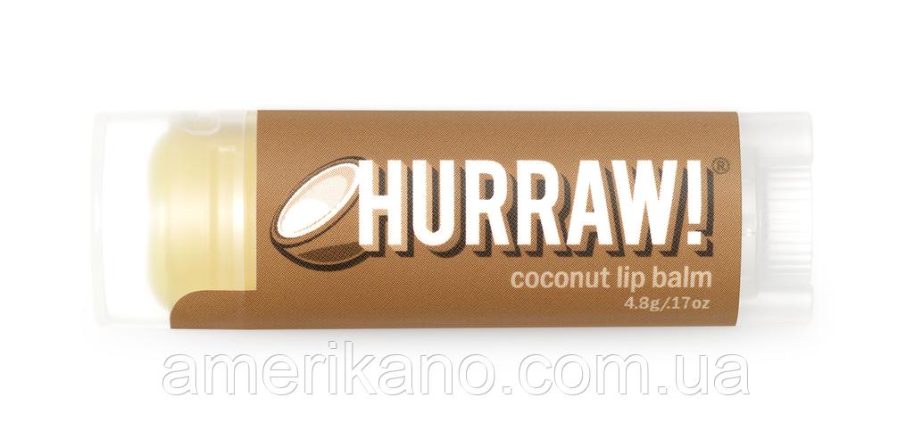 Натуральный бальзам для губ Hurraw Coconut Lip Balm Кокос, США