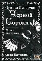 Оракул Ленорман Черной Сороки, фото 1