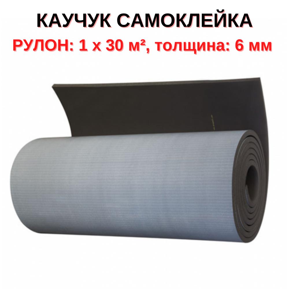Вспененный каучук с липким слоем 6мм, рулон 30кв.м (самоклеющийся)