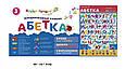 "Детский обучающий плакат ""Абетка"" Укр KI-7032, фото 2"