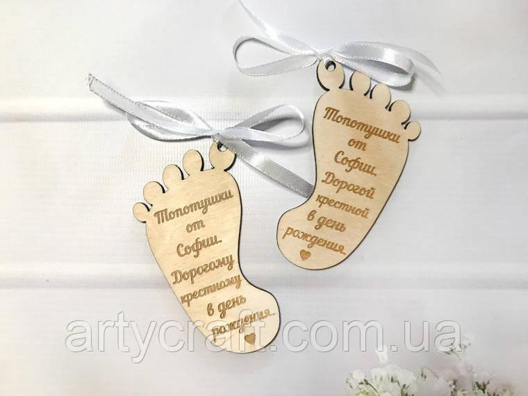 """Деревянная ножка """"Топотушки"""" подарок в день рождения для крестных (именная) (10 см)"""