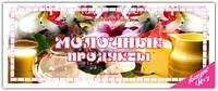 Ведическая кулинария Молочные продукты