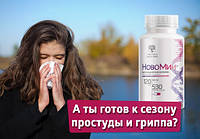 Новомин - витамины для иммунитета на каждый день