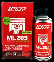 LAVR Раскоксовывание двигателя ML203 NOVATOR, 190 мл