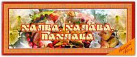 Ведическая кулинария Халва, халава, пахлава