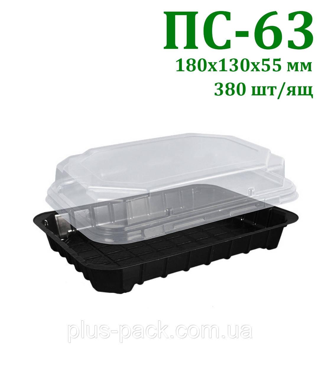 Одноразова пластикова упаковка для суші 180х138х45мм