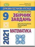 ДПА 2020. Математика. Збірник завдань, 9 кл. Істер О. С. Єргіна О. В.