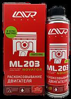 LAVR Раскоксовывание двигателя ML203 NOVATOR, 320 мл