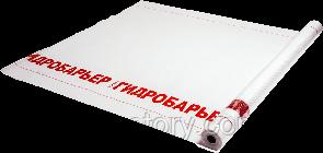 Гидроизоляционная Пленка Гидробарьер™ Д110
