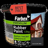 Краска резиновая Farbex чёрная матовая RAL 9004, 12 кг Фарба гумова Фарбекс, фото 1