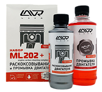 Набор: Раскоксовка LAVR МL-202 (185 мл) + Промывка двигателя