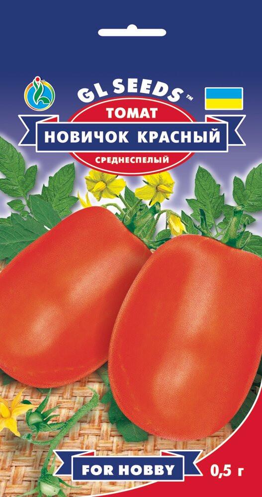 Семена Томата Новичок красный (0.5г), For Hobby, TM GL Seeds