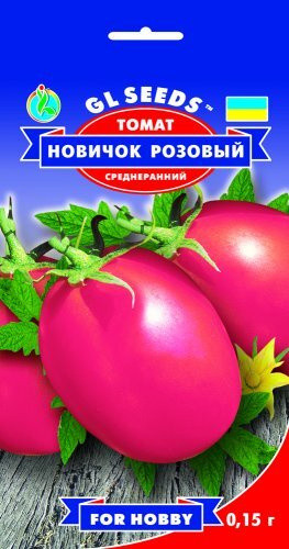 Семена Томата Новичок розовый (0.15г), For Hobby, TM GL Seeds