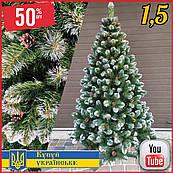 Пышная новогодняя искусственная елка Элитная 1,5 м с инеем и шишками, искусственные ели и сосны с напылением