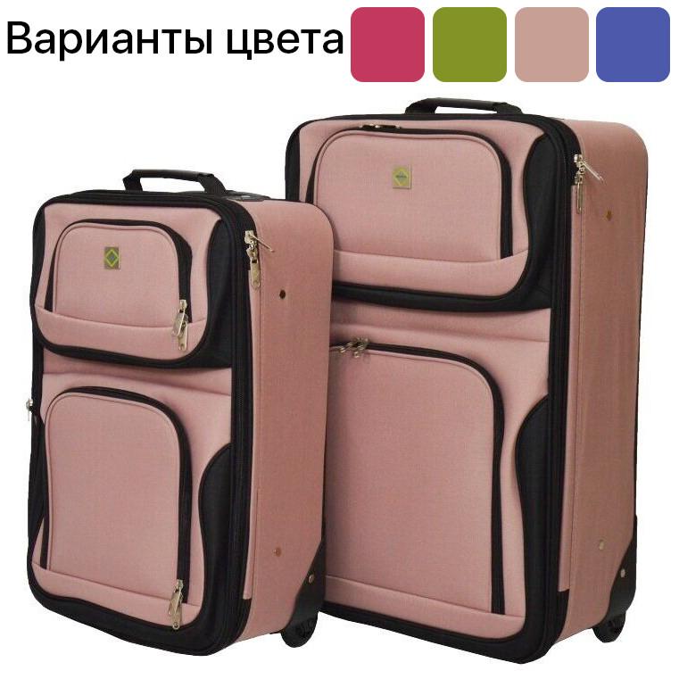 Набор дорожных чемоданов Bonro Best 2 шт комплект