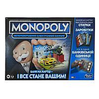 """Настольная игра """"Монополия"""" Hasbro Super Electronic Banking (5010993719600)"""