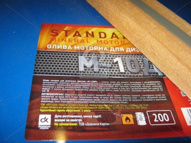 Масло моторное М10ДМ Standard  (Бочка 200л)  (арт. Standard)