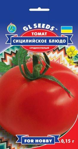 Семена Томата Сицилийское блюдо (0.15г), For Hobby, TM GL Seeds