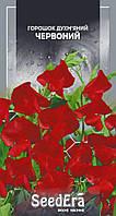 Семена вьющихся однолетников Горошек душистый Красный, 1 г, SeedEra, Семена цветов для сада