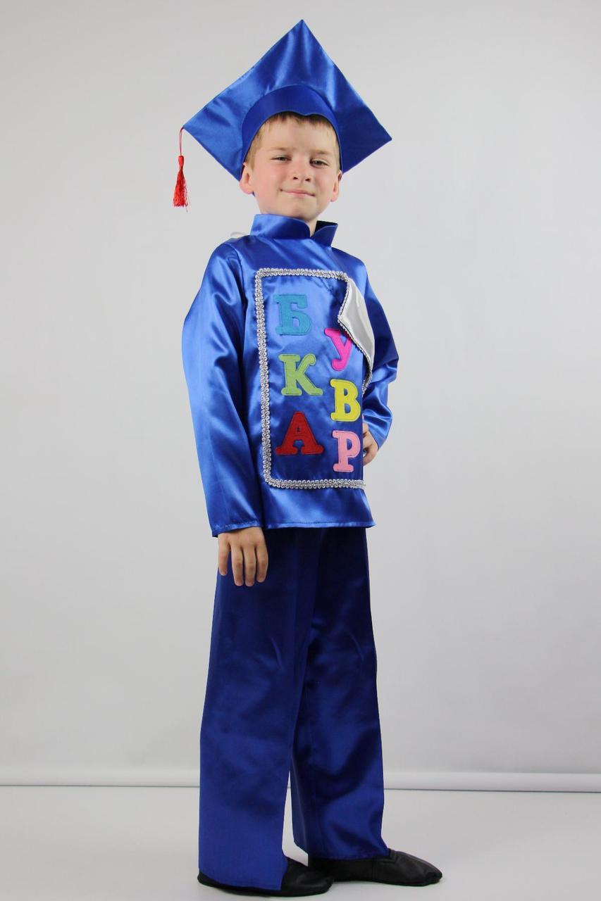 Дитячий карнавальний костюм Буквар для хлопчиків від 5 до 8 років