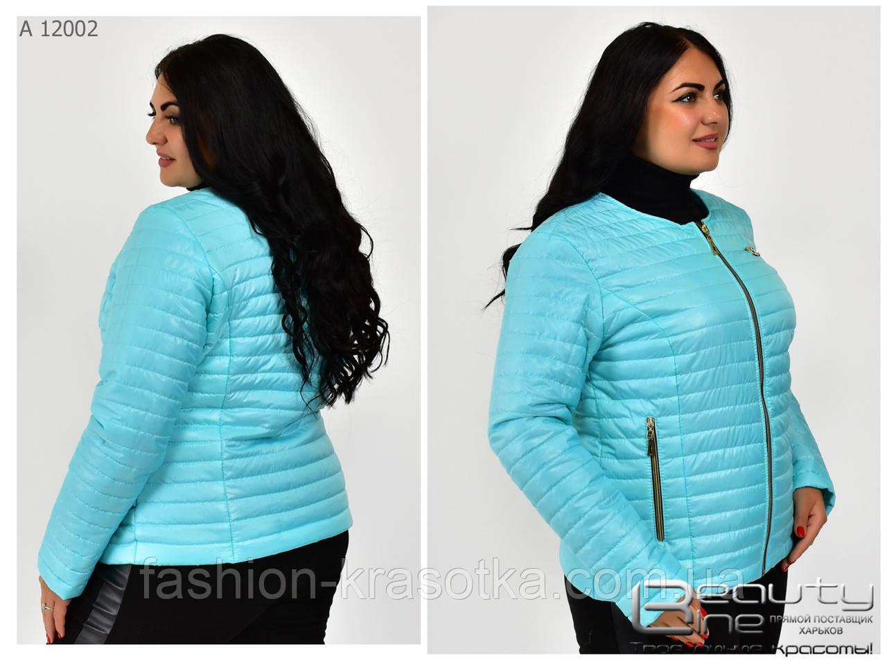 Женская демисезонная куртка,размеры:42-66.