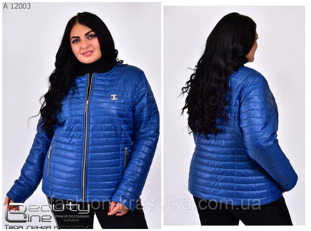Жіноча демісезонна куртка,розміри:42-66.