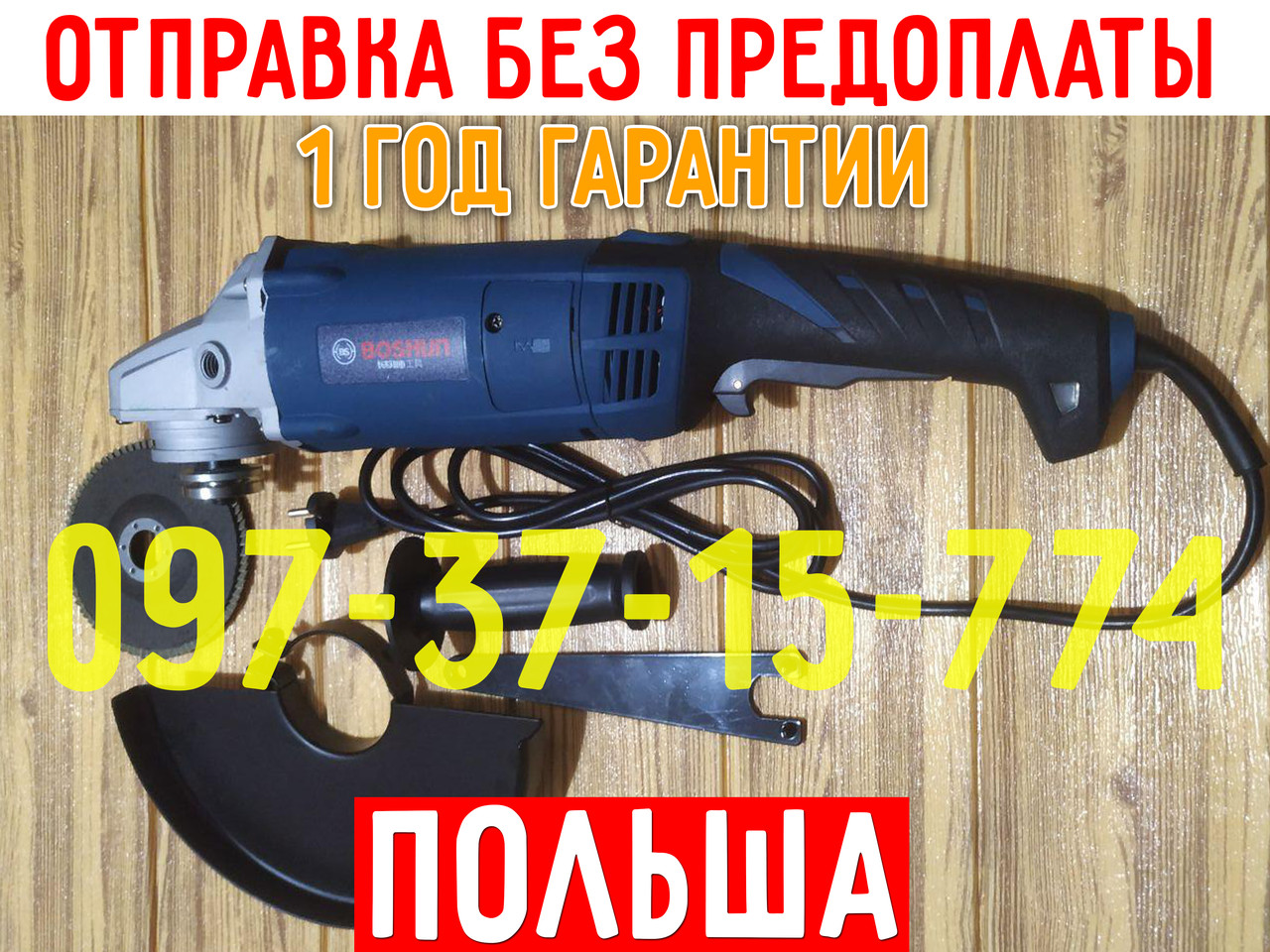 Електрична Кутова Шліфувальна Машина Boshun BS7230H | ПОЛЬЩА | 230мм (9дюймов) | Болгарка Boshun BS7230H