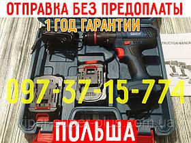 Аккумуляторная дрель-шуруповертBoshun BS6015  Li   2 аккумулятора, кейс   ПОЛЬША   ТОПОВАЯ КОМПЛЕКТАЦИЯ