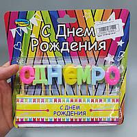 Свечи буквы разноцветные