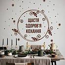 Новорічна наклейка Вінок побажаннь (рождественский венок, щастя, кохання), фото 6